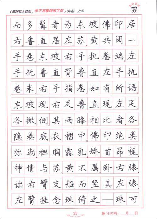 1987年即跟随著名硬笔书法家庞中华先生从事硬笔书法