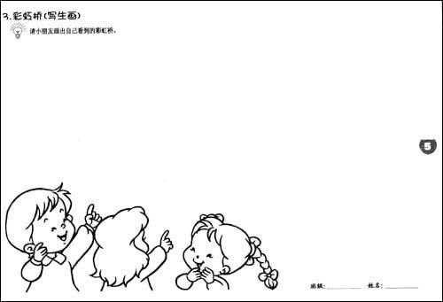 《幼儿园美术画画册5》_第6页_乐乐简笔画