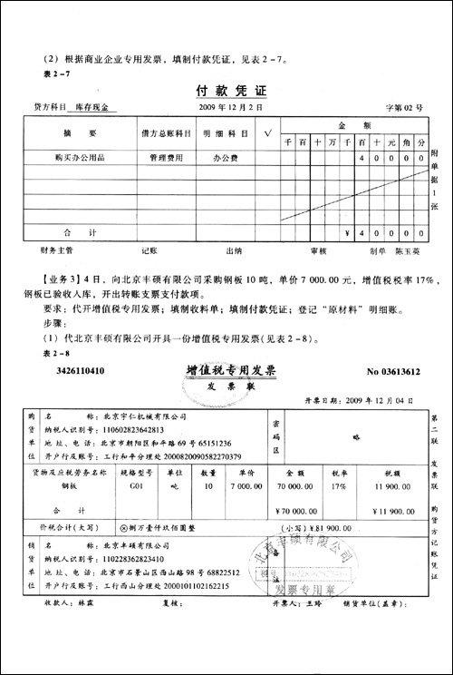 【年度职工待遇分配】