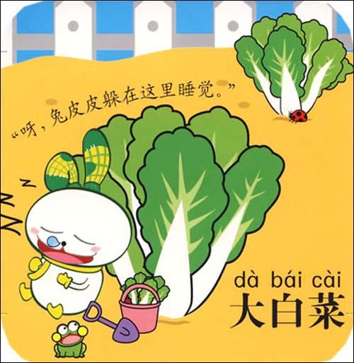 拉拉书 蔬菜 雨后菜园 幼儿智能开发 编写组 0 2岁 少儿 万禧书坊 马来