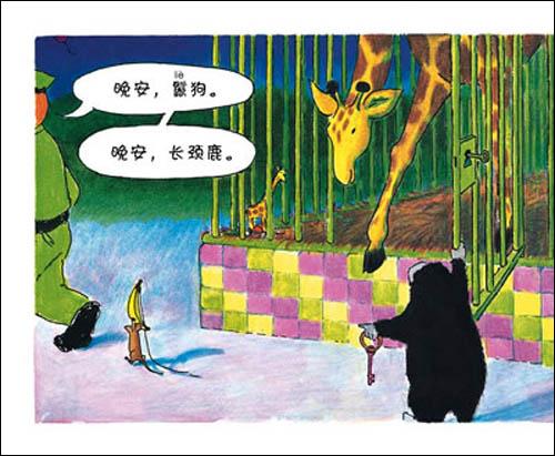 晚安,大猩猩
