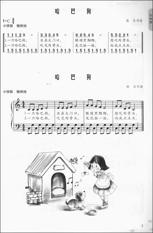 快乐的音符:儿童歌曲钢琴伴奏曲集:亚马逊:图书