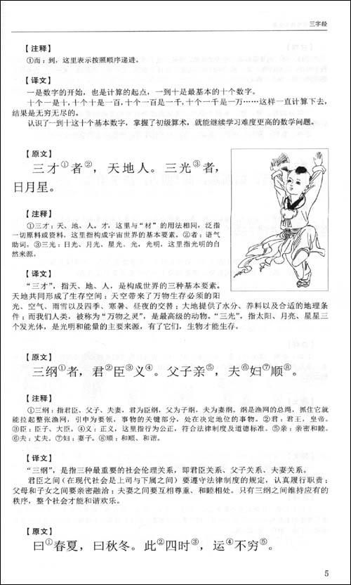 中国蒙学经典大全集