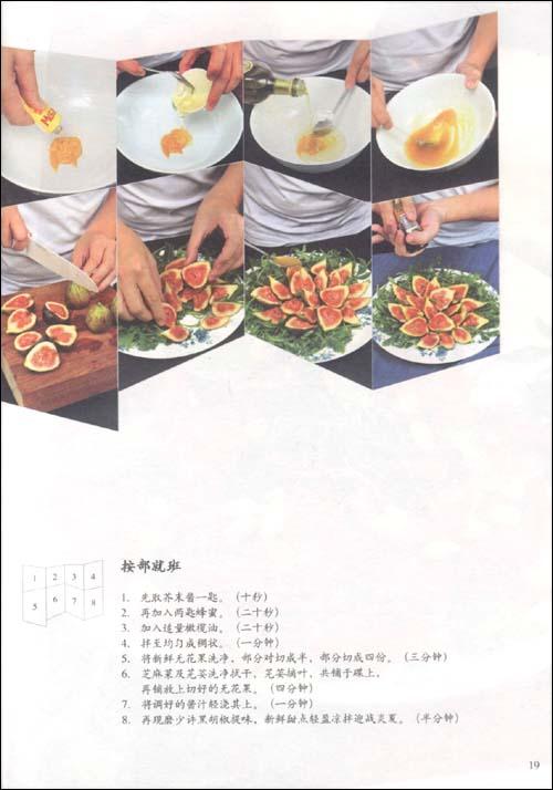 天真本色:十八分钟入厨通识实践