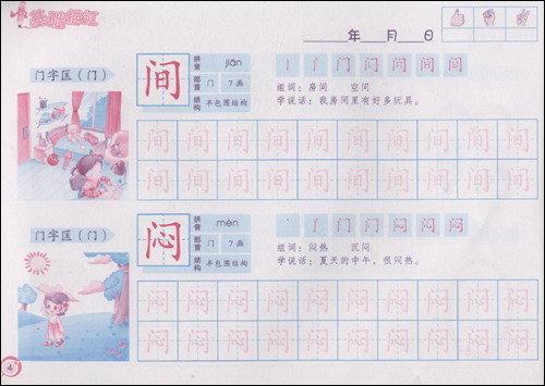 《幼儿基础快乐描红:学笔顺写汉字(3)》:笔画