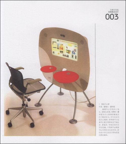 创意与创造:家具概念设计 [平装]