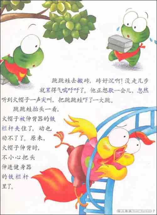 幼儿画报2009第4季度合订本 中国少年儿童新闻出版总社