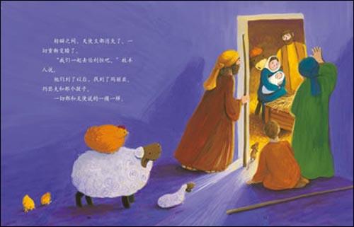 我的第一套圣经故事书