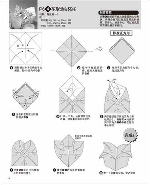 八角花篮的折法步骤图展示