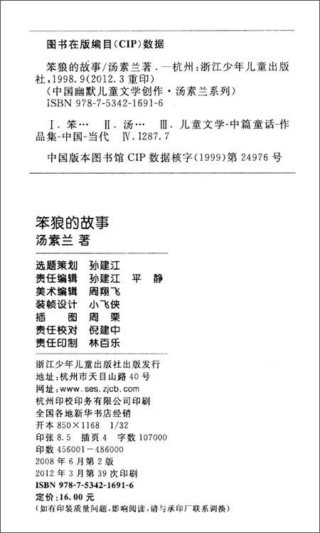 中国幽默儿童文学创作•汤素兰系列:笨狼的故事