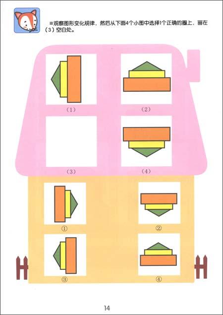 何秋光学前教育精品书系•儿童数学思维训练游戏:空间知觉训练