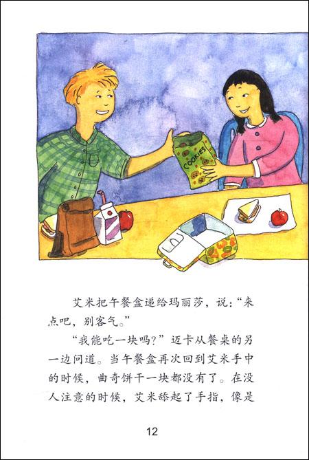 儿童情绪管理与性格培养绘本第5辑:成长不烦恼