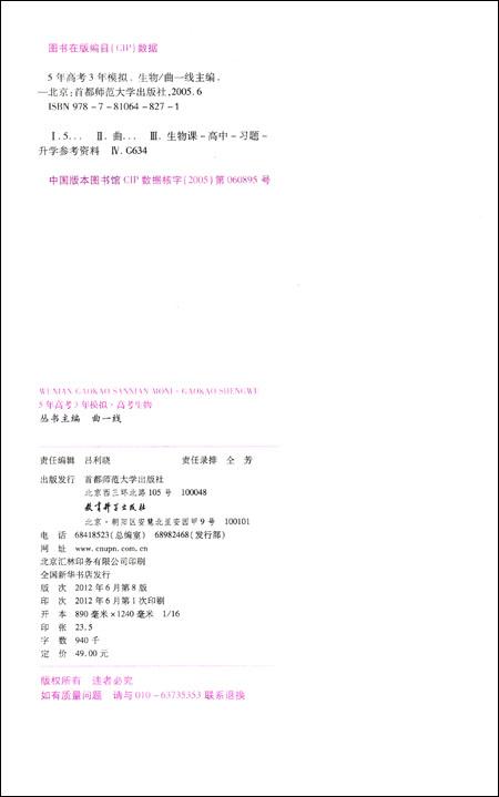 曲一线科学备考•2013B版•5年高考3年模拟:高考生物