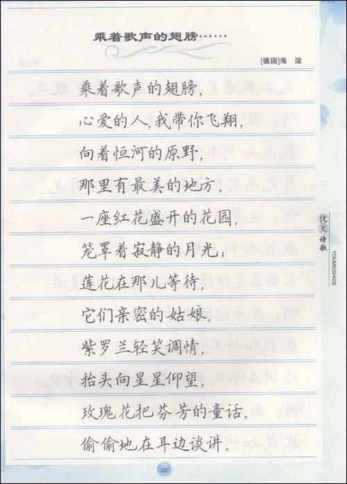 优美诗歌(楷书):亚马逊:图书