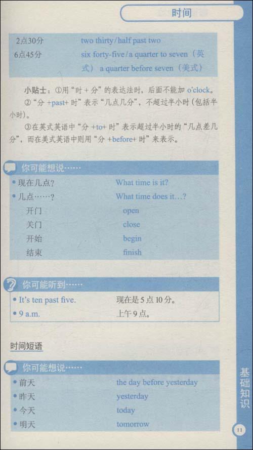 标准英语口语句典+常用词词典
