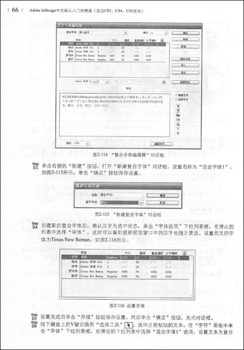Adobe InDesign中文版从入门到精通