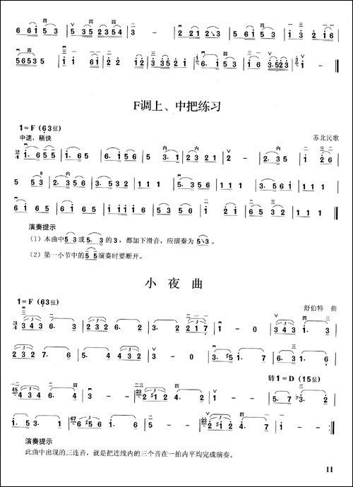 思念二声部合唱谱-第二套考级教材是中国音乐学院考级委员会聘请的专家们,根据社会艺