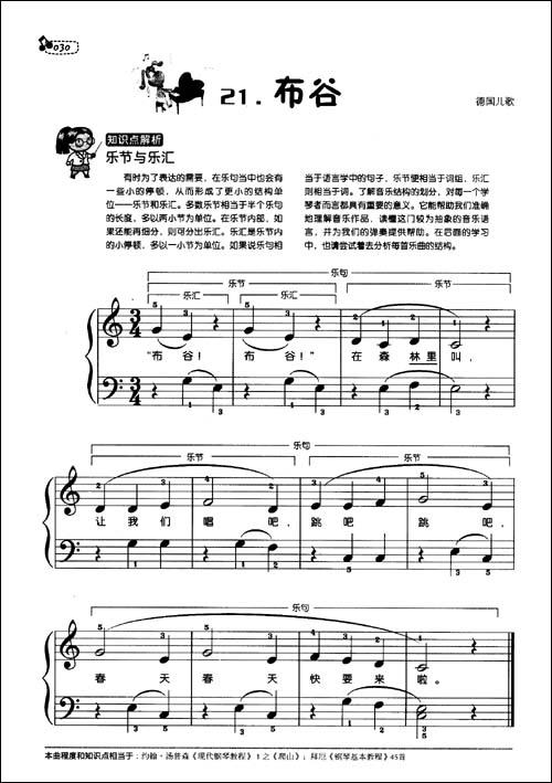 弹儿歌学钢琴