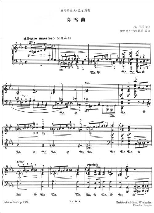 已经开始着手进行大规模的出版肖邦钢琴曲的准备工作.