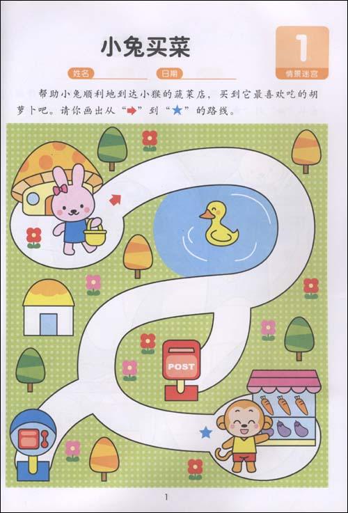 幼儿画的简单画法_幼儿简笔画画法图片