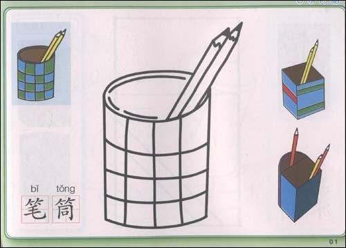 幼儿蒙纸简笔画 日常用品
