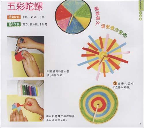 卡纸手工立体贴画 儿童卡纸贴画图片 儿童卡纸贴画获奖作品