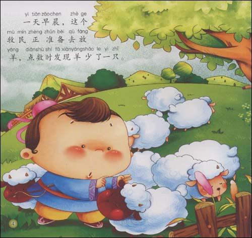 经典童话故事系列绘本:亡羊补牢