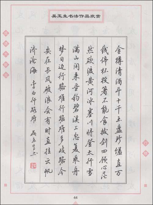成语大接龙钢笔字帖(行楷)