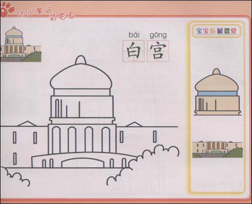 幼儿蒙纸简笔画:建筑风景/郭婷婷-图书-亚马逊