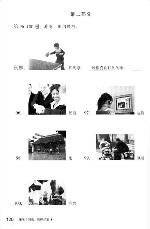 新汉语水平考试模拟试题集