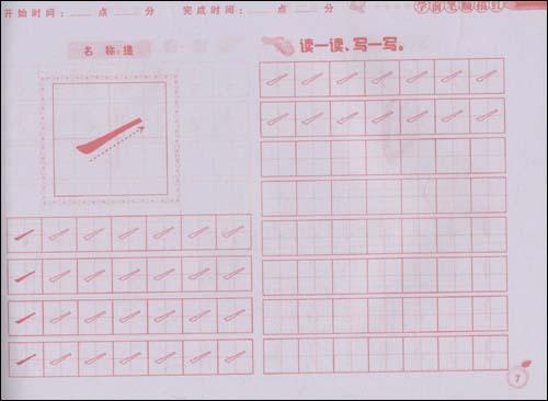 书笔顺笔画顺序-描红丛书 学前笔顺描红 双色版