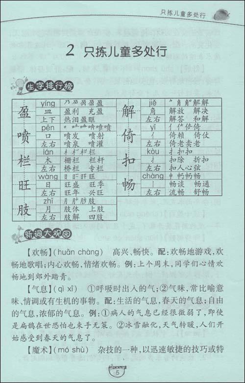 小学语文六年级下册评价手册阅读训练二 孩子无罪 答案