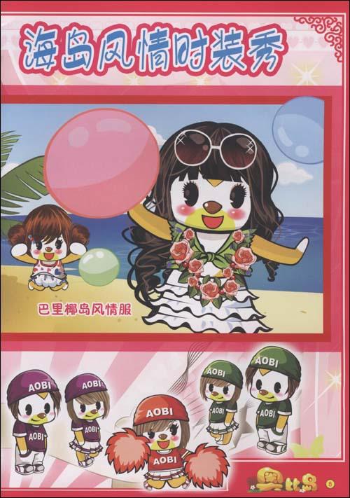 奥比岛(1):小耶服装店(附奥比欢乐卡1张+精美人物卡1张+趣味游戏贴纸2