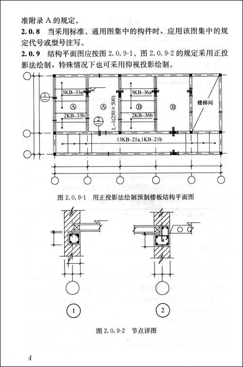 中华人民共和国国家标准:建筑结构制图标准