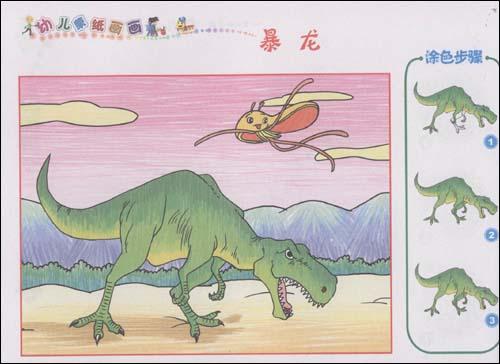 手绘霸王恐龙图片大全