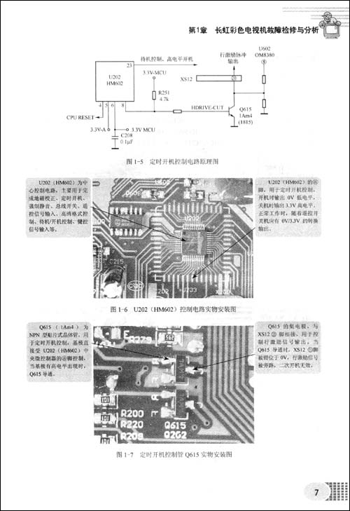 创维8000-2599a彩电图