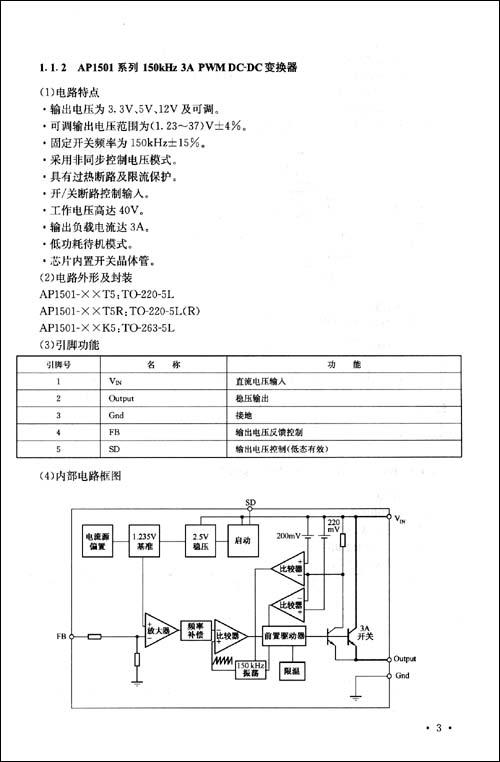 《平板电视集成电路实用手册(lcdtv,pdptv专集)》 冼