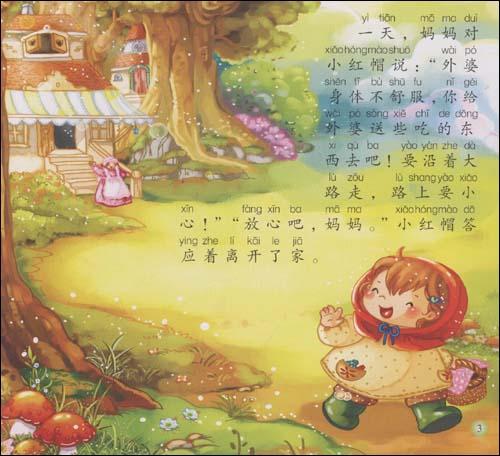 小红帽26p图片 经典童话小红帽26p照片 经典童话小 ...