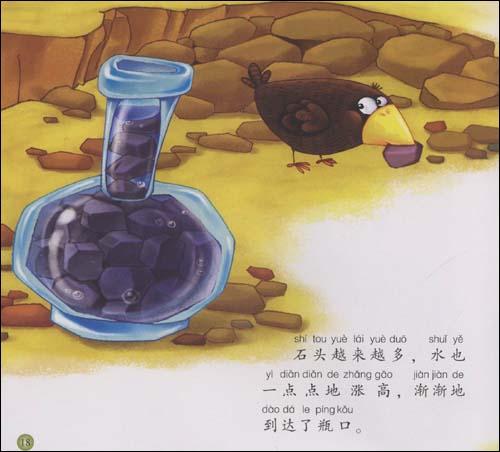 典童话故事系列绘本 乌鸦喝水 3 6岁 大字大图注音版 伊索 3 6岁 少儿