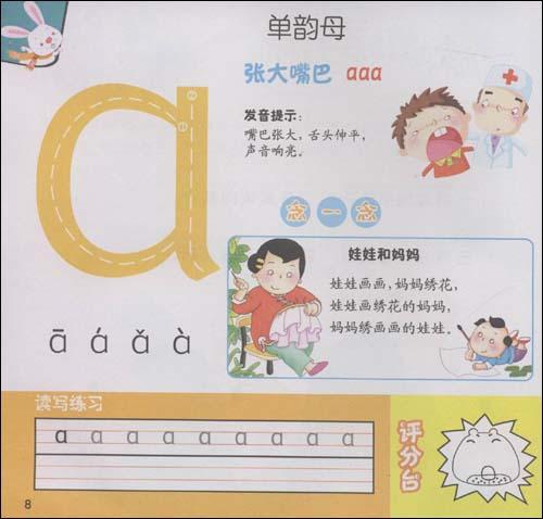 幼儿园拼音字母表写法