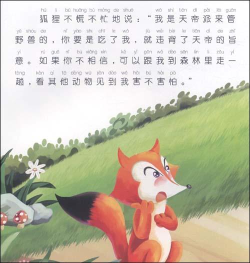 芮卡故事乐园 狐假虎威 注音版