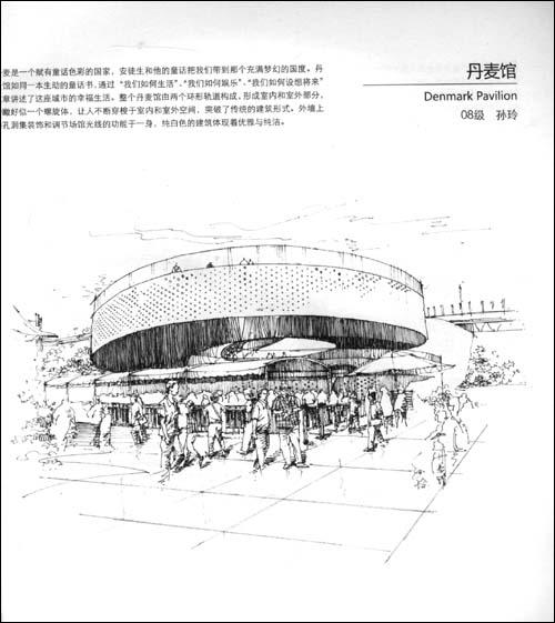 手绘世博:上海世博会建筑景观速写