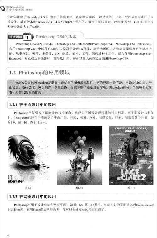 Photoshop CS4完全自学教程