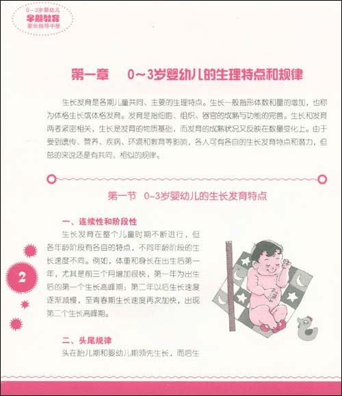 0-3岁婴幼儿早期教育家长指导手册