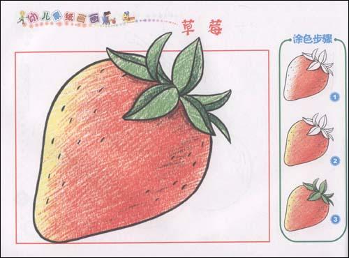 回至 幼儿蒙纸画画:学画水果 (平装)图片
