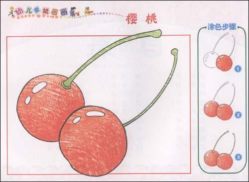 幼儿蒙纸画画 学画水果