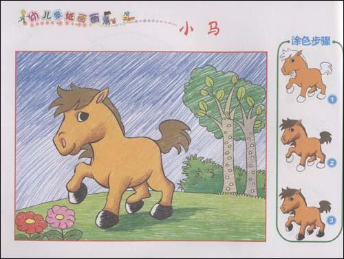 回至 幼儿蒙纸画画:学画动物 (平装)