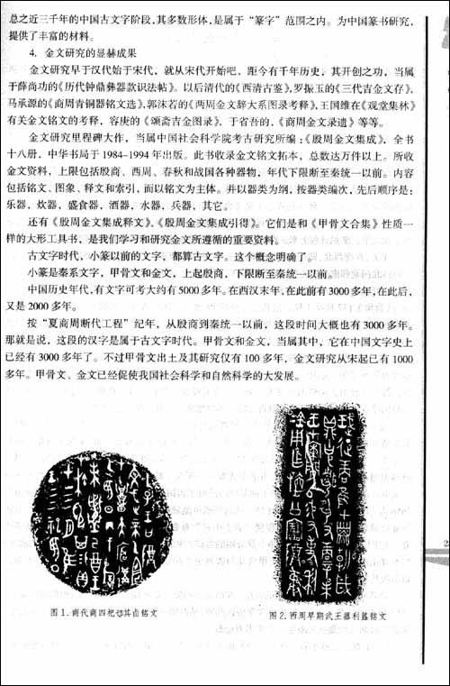 甲骨金文拓本精选释译
