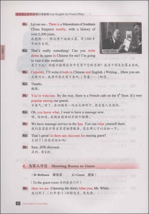 酒店前台实用英语口语教程(附MP3光盘1张)\/肖