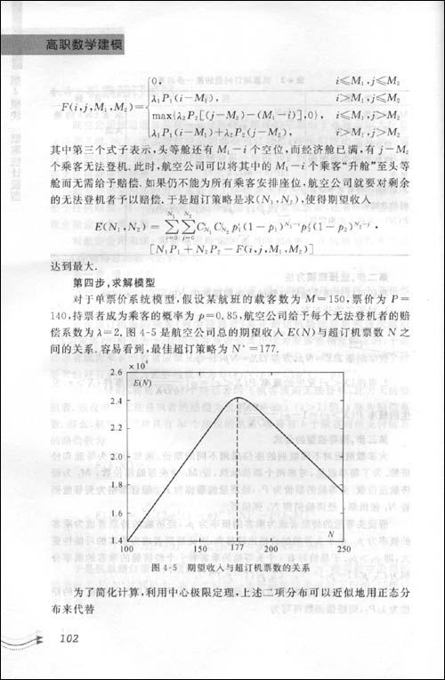 高职数学建模/郭培俊 主编:图书比价:琅琅比价网